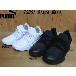 PUMA TSUGI Blaze Meta White(363744-01)・Black(363744-02)プーマ ツギ ブレイズ メタ メンズ スリップオン スニーカー|solehunter