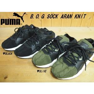 PUMA B.O.G SOCK ARAN KNIT プーマ ブレイズ オブ グローリー ソック アラン ニット BLACK(363934- 01)・OLIVE(363934- 02)メンズ スニーカー|solehunter