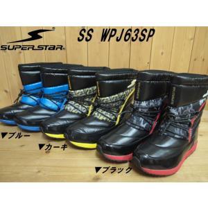 SUPER STAR スーパースター SS WPJ63SP ブルー・カーキ・ブラック 4cm×4時間防水 ブーツ(折りたたみ式スパイク付き)雪寒地対応|solehunter