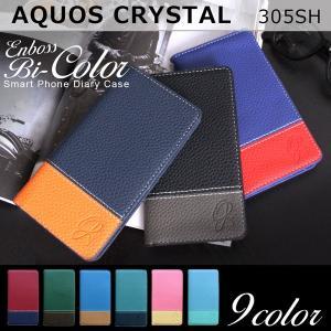 305SH AQUOS CRYSTAL エンボス バイカラー 手帳型ケース アクオスクリスタル アクオス クリスタル 305sh ケース カバー スマホケース 手帳型 手帳型カバー 携帯 soleilshop