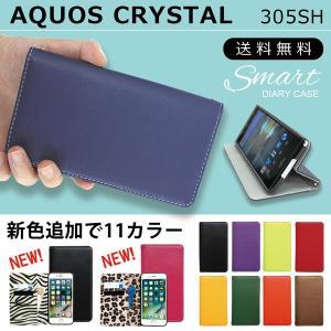 305SH AQUOS CRYSTAL スマート 手帳型ケース アクオスクリスタル アクオス クリスタル 305sh ケース カバー スマホケース 手帳型 手帳 携帯ケース soleilshop