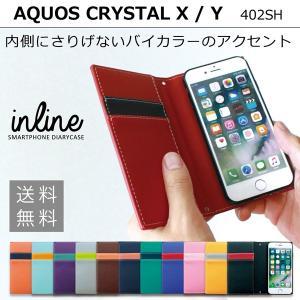 402SH AQUOS CRYSTAL X / Y アバンギャルド 手帳型ケース aquoscrystalx aquoscrystaly アクオス クリスタル ケース カバー スマホケース 手帳型 手帳|soleilshop