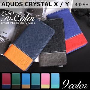 402SH AQUOS CRYSTAL X Y エンボス バイカラー 手帳型ケース aquoscrystalx y アクオスクリスタル X Y ケース カバー スマホケース 手帳型 手帳型カバー 携帯|soleilshop