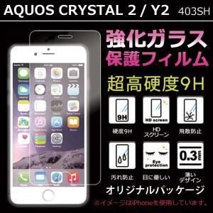 液晶保護フィルム 403SH AQUOS CRYSTAL2 Y2 強化ガラスフィルム アクオス クリスタル2 クリスタルY2 液晶画面保護シール 保護シート スマホ 携帯フィルム|soleilshop