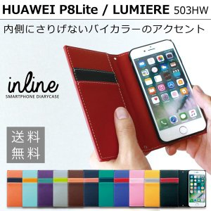 503HW LUMIERE HUAWEI P8Lite アバンギャルド 手帳型ケース ルミエール ファーウェイ 503hw p8lite ケース カバー スマホケース 手帳型 手帳 携帯ケース soleilshop
