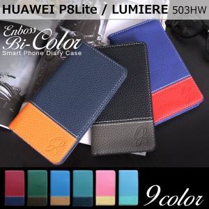 503HW LUMIERE HUAWEI P8Lite エンボス バイカラー 手帳型ケース ルミエール ファーウェイ 503hw p8lite ケース カバー スマホケース 手帳型 携帯ケース soleilshop