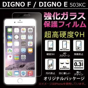液晶保護フィルム 503KC DIGNO E DIGNO F 強化ガラスフィルム ディグノE ディグノF 503kc 液晶画面保護シール 保護シート スマホ|soleilshop