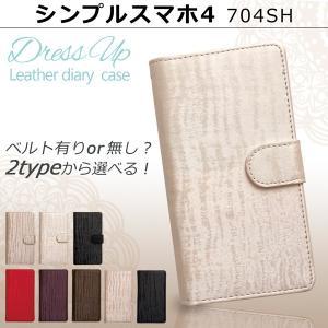 シンプルスマホ4 704SH ドレスアップ 手帳型ケース シンプル スマホ ケース カバー スマホケース 手帳型 手帳型カバー 携帯ケース 手帳|soleilshop