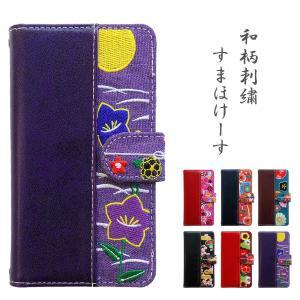 シンプルスマホ4 704SH ケース 手帳型 カバー シンプル スマホ 704shケース 704shカバー 刺繍 和柄 着物 スマホケース 手帳型カバー 携帯ケース|soleilshop