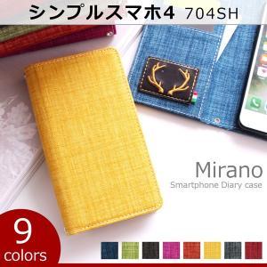 シンプルスマホ4 704SH ミラノ 手帳型ケース シンプル スマホ ケース カバー スマホケース 手帳型 手帳型カバー 携帯ケース 手帳|soleilshop