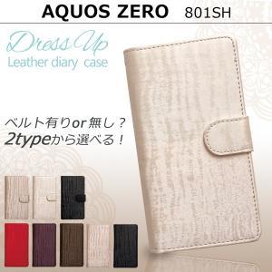AQUOS ZERO 801SH SH-M10 ドレスアップ 手帳型ケース aquoszero アクオスゼロ shm10 スマホ ケース カバー スマホケース 手帳型 手帳型カバー 携帯ケース|soleilshop