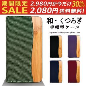 AQUOS ZERO 801SH SH-M10  和 くつろぎ 手帳型ケース aquoszero アクオスゼロ shm10 スマホ ケース カバー スマホケース 手帳型 手帳型カバー 携帯|soleilshop