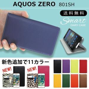 AQUOS ZERO 801SH SH-M10 スマート 手帳型ケース aquoszero アクオスゼロ shm10 スマホ ケース カバー スマホケース 手帳型 手帳型カバー 携帯ケース|soleilshop