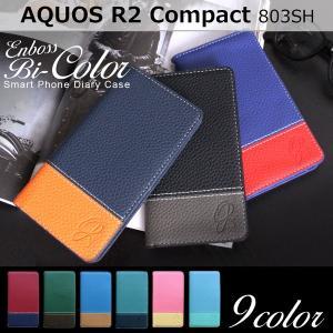 AQUOS R2 Compact 803SH SH-M09 エンボス バイカラー 手帳型ケース アクオス R2コンパクト aquosR2compact shm09 スマホ ケース カバー スマホケース 手帳型|soleilshop