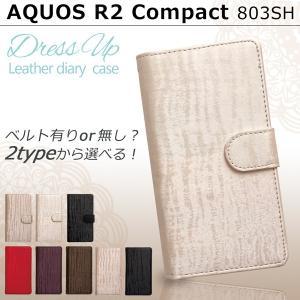 AQUOS R2 Compact 803SH SH-M09 ドレスアップ 手帳型ケース アクオス R2コンパクト aquosR2compact スマホ ケース カバー スマホケース 手帳型|soleilshop