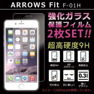 [2枚] 液晶保護フィルム F-01H ARROWS Fit 強化ガラスフィルム アローズ フィット アローズfit f01h  液晶画面保護シール 保護シート スマホ 携帯フィルム soleilshop