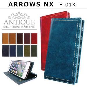 F-01K ARROWS NX ケース カバー アローズNX アローズ arrowsnx f01k スマホ アンティーク 手帳型ケース スマホケース 手帳型 手帳 手帳型カバー 携帯ケース|soleilshop