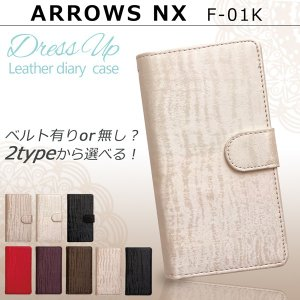 F-01K ARROWS NX ドレスアップ 手帳型ケース アローズNX アローズ arrowsnx f01k スマホ ケース カバー スマホケース 手帳型 手帳 携帯ケース|soleilshop