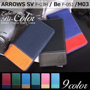 F-05J arrows Be F-03H ARROWS SV arrows M03 エンボス バイカラー 手帳型ケース アローズbe アローズsv f05j m03 f03h ケース カバー スマホケース 手帳型|soleilshop