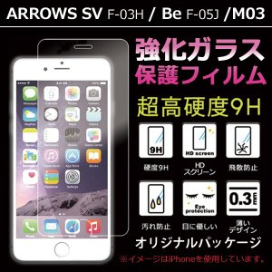 液晶保護フィルム F-05J arrows Be F-03H ARROWS SV arrows M03 強化ガラスフィルム アローズbe アローズsv f05j m03 f03h 液晶画面保護シール 保護シート|soleilshop