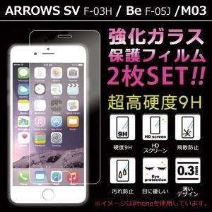 [2枚] 液晶保護フィルム F-05J arrows Be F-03H ARROWS SV arrows M03 強化ガラスフィルム アローズbe アローズsv f05j m03 f03h 液晶画面保護シール 保護シート|soleilshop