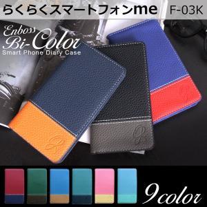 F-03K らくらくスマートフォンme エンボス バイカラー 手帳型ケース らくらくスマホ らくらくフォンme f03k ケース カバー スマホケース 手帳型 携帯ケース soleilshop