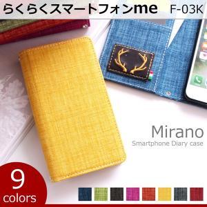 F-03K らくらくスマートフォンme ミラノ 手帳型ケース らくらくスマホ らくらくフォンme f03k ケース カバー スマホケース 手帳型 手帳型カバー 携帯ケース soleilshop