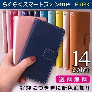 F-03K らくらくケース カバースマートフォンme ケース カバー ステッチ 手帳型ケース らくらくスマホ らくらくフォン  f03k スマホケース 手帳型 携帯ケース soleilshop