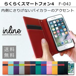 F-04J らくらくスマートフォン4 アバンギャルド 手帳型ケース らくらくスマホ 4 f04j らくらくフォン 4 ケース カバー スマホケース 手帳型 手帳 携帯ケース|soleilshop