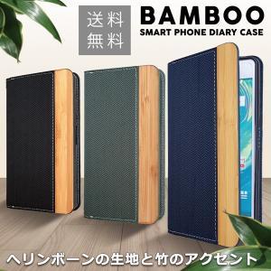 F-04J らくらくスマートフォン4 バンブー スラックス 手帳型ケース らくらくスマホ 4 f04j らくらくフォン ケース カバー スマホケース 手帳型 携帯ケース|soleilshop