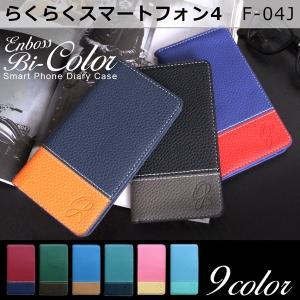 F-04J らくらくスマートフォン4 エンボス バイカラー 手帳型ケース らくらくスマホ 4 f04j らくらくフォン 4 ケース カバー スマホケース 手帳型 携帯|soleilshop