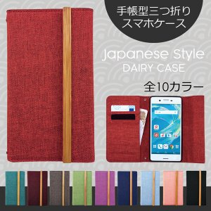 F-04J らくらくスマートフォン4  京の町 手帳型ケース らくらくスマホ 4 f04j らくらくフォン 4 ケース カバー スマホケース 手帳型 手帳 携帯ケース|soleilshop