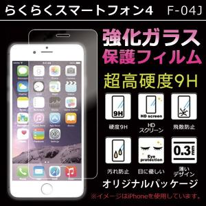 液晶保護フィルム F-04J らくらくスマートフォン4  強化ガラスフィルム らくらくスマホ 4 f04j らくらくフォン 4 液晶画面保護シール 保護シート スマホ|soleilshop