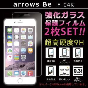 [2枚] 液晶保護フィルム F-04K arrows Be 強化ガラスフィルム アローズbe アローズ f04k 液晶画面保護シール 保護シート スマホ 携帯フィルム|soleilshop