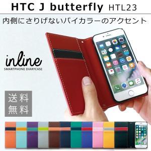 HTL23 HTC J butterfly アバンギャルド 手帳型ケース htcj バタフライ htl23 htcjバタフライ スマホ ケース カバー スマホケース 手帳型 手帳 携帯ケース|soleilshop