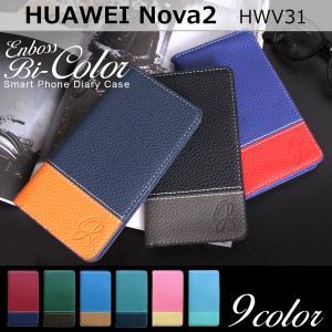 HWV31 Huawei Nova2 エンボス バイカラー 手帳型ケース ファーウェイ ノヴァ2 nova 2 ノバ2 hwv31 ケース カバー スマホケース 手帳型 手帳型カバー 携帯ケース|soleilshop
