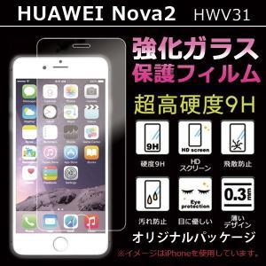液晶保護フィルム HUAWEI nova2 HWV31 強化ガラスフィルム ファーウェイ ノヴァ2 ノバ2 液晶画面保護シール 保護シート スマホ|soleilshop
