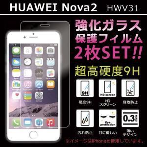 [2枚] 液晶保護フィルム HUAWEI nova2 HWV31 強化ガラスフィルム ファーウェイ ノヴァ2 ノバ2 液晶画面保護シール 保護シート スマホ|soleilshop