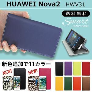 Huawei nova2 HWV31 スマート 手帳型ケース ファーウェイ ノバ2 ノヴァ2 スマホ ケース カバー スマホケース 手帳型 手帳 手帳型カバー 携帯ケース|soleilshop
