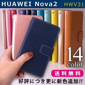 Huawei nova2 HWV31 ケース カバー ステッチ 手帳型ケース ファーウェイ ノバ2 ノヴァ2 スマホケース 手帳型 手帳 手帳型カバー 携帯ケース|soleilshop
