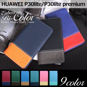 HUAWEI P30lite / P30lite Premium HWV33 エンボス バイカラー 手帳型ケース ファーウェイ p30ライト プレミアム スマホ ケース カバー スマホケース 手帳型|soleilshop