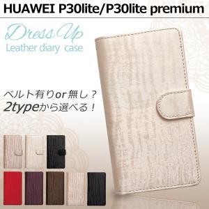 HUAWEI P30lite / P30lite Premium HWV33 ドレスアップ 手帳型ケース ファーウェイ p30ライト プレミアム スマホ ケース カバー スマホケース 手帳型|soleilshop