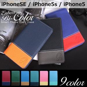 iPhoneSE iPhone5 iPhone5s エンボス バイカラー 手帳型ケース アイフォンse アイフォン5 アイホン iphone 5 se 5s ケース カバー スマホケース 手帳型 携帯|soleilshop