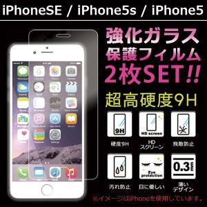 [2枚] 液晶保護フィルム iPhoneSE iPhone5 iPhone5s 強化ガラスフィルム アイフォンse アイフォン5 アイホン iphone 5 se 5s 液晶画面保護シール 保護シート|soleilshop