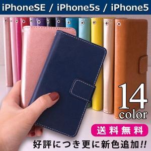 iPhoneSE iPhone5 iPhone5s ケース カバー ステッチ 手帳型ケース アイフォンse アイフォン5 アイホン iphone se 5 5s スマホケース 手帳型|soleilshop