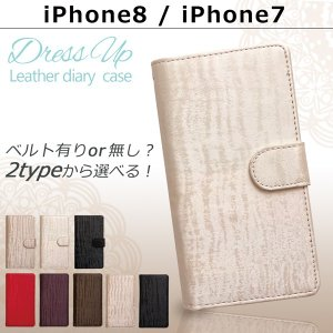 iPhone8 iPhone7 ドレスアップ 手帳型ケース アイフォン7 アイフォン8 iphone 7 8 アイホン8 スマホ ケース カバー スマホケース 手帳型 手帳|soleilshop