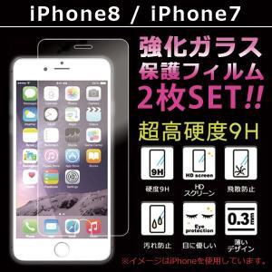 [2枚] 液晶保護フィルム iPhone8 iPhone7 強化ガラスフィルム アイフォン7 iphone 7 アイホン7 液晶画面保護シール 保護シート スマホ 携帯フィルム|soleilshop