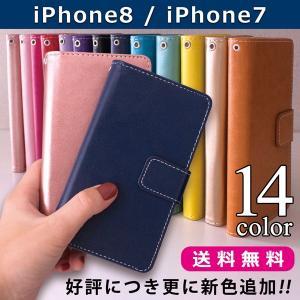 iPhone8 iPhone7 ケース カバー ステッチ 手帳型ケース アイフォン7 アイフォン8 iphone 7 8 アイホン8 スマホケース 手帳型 手帳 携帯ケース|soleilshop
