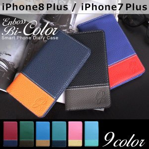 iphone8plus iphone7plus エンボス バイカラー 手帳型ケース アイフォン8プラス iphone7 plus アイホン8plus ケース カバー スマホケース 手帳型 手帳型カバー|soleilshop