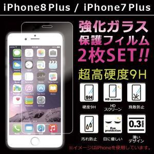 [2枚] 液晶保護フィルム iPhone 8 Plus / 7 Plus 強化ガラスフィルム アイフォン7 プラス 8plus 7plus アイホン 7plus 液晶画面保護シール 保護シート スマホ|soleilshop